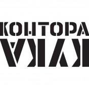 Контора Кука логотип группы